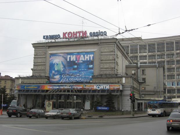Гигант - холл казино конти автоматы игровые гараж